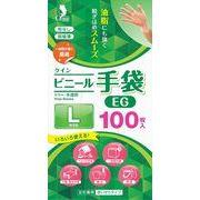 クインビニール手袋EG 粉なし 100枚入 Lサイズ 【 宇都宮製作 】 【 使い捨て手袋 】