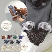 スマホ対応★ラムレザー手袋 グローブ レッキスファー付き(b-1505)
