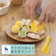【コンパクトに持ち運べる離乳食用カッター】MARNA baby mbザクザク切れる離乳食カッター