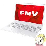 [予約]FMV 13.3インチノートパソコン LIFEBOOK UH75/D2 FMVU75D2W [アーバンホワイト]