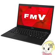 [予約]FMV 13.3インチノートパソコン LIFEBOOK UH-X/D2 FMVUXD2B [ピクトブラック]