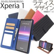 スマホケース 手帳型 Xperia 1 SO-03L SOV40 802SO ケース エクスペリア ワン 携帯ケース 手帳ケース