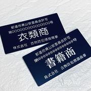 古物商プレート 【許可証】 紺色 標識 警察・公安委員会指定 オーダーメイド 2層板アクリル製彫刻