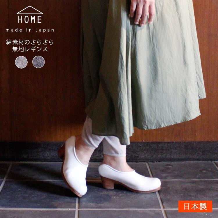 日本製・綿麻素材のさらさら無地レギンス【HOME】