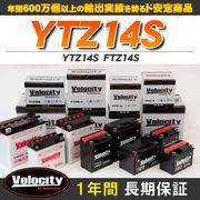 バイクバッテリー 蓄電池 YTZ14S FTZ14S 互換対応  密閉式 MF  液入
