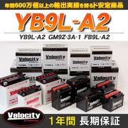バイクバッテリー 蓄電池 YB9L-A2 GM9Z-3A-1 FB9L-A2 互換対応  開放式 液別 液付属