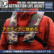 ライフジャケット 救命胴衣 手動膨張型 ベスト型 緑迷彩色 グリーン フリーサイズ