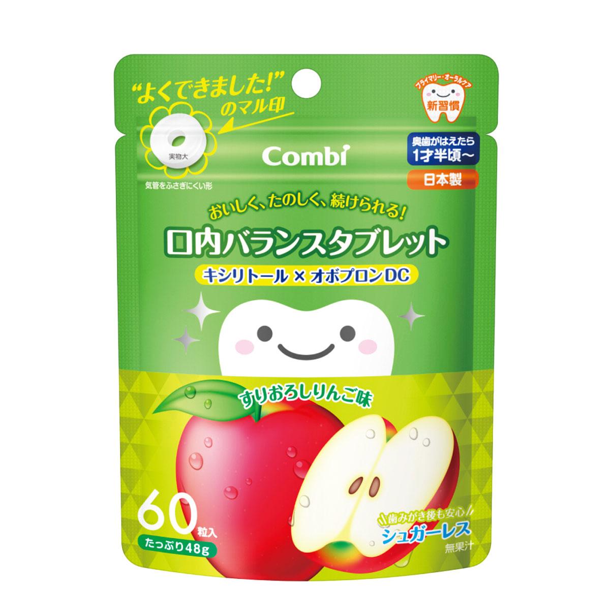 ※コンビ テテオ 口内バランスタブレットキシリトール×オボプロンDC すりおろしりんご味 60粒入