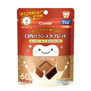 ※コンビ テテオ 口内バランスタブレットキシリトール×オボプロンDC ほんのりミルクチョコ味 60粒入