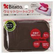 ビリーブ Bitatto ビタット(チョコレート)