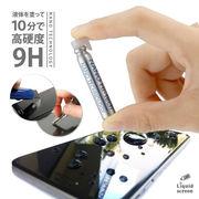 液晶保護 液体 ガラスフィルム ナノリキッド iPhone 8 X XS XSMax XR