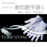タングステン耐切創手袋 Lサイズ WKTG0LW1AM