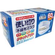 [メーカー欠品] [3月26日まで特価]サンフィット 使い切り 不織布マスク 大人・普通用 60枚入