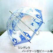 【雨傘】【長傘】【ビニール傘】シンデレラ柄ビニール透明深張手開き傘