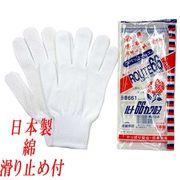 日本製紳士用白手袋 作業用 綿 カーグリップ滑り止め付き ROUTE66 No.661 4120-503