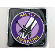 KBオリジナルアイテム ソフトワッペン 第111航空隊(岩国)