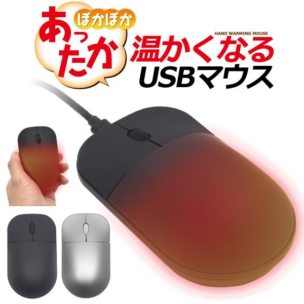 2019秋冬新作 温かくなる ヒーター内蔵 あったか USBマウス 暖かい 冷え性 冬物 ホットマウス hot カイロ