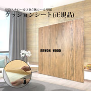 クッションシート リアルな木目立体3D壁紙 木目柄 CSW03 ブラウンウッド 30枚組