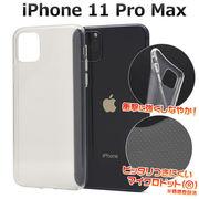 2019年秋発売モデル iPhone 11 Pro Max ソフトケース クリアケース スマホケース ハンドメイド パーツ