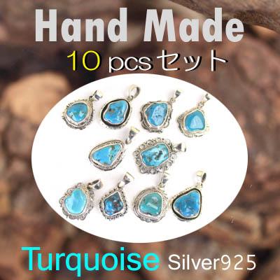 ◆ 10コセット / TQ10-4 ◆ Silver925 シルバー ハンドメイド ペンダント ターコイズ N-902