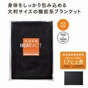 A-吸湿発熱ヒートアクト大判ブランケット(7021)
