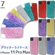 アイフォン スマホケース iPhone11 Pro Max ケース グリッターラメケース アイフォン11 プロマックス