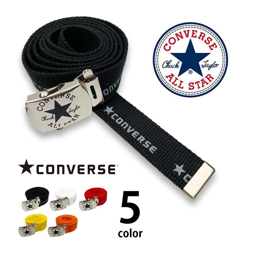 【日本製】 日本製 全5色 converse コンバース チャックテイラー ロング ガチャベルト