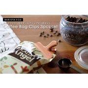BARISTA & CO(バリスタアンドコー)/ コーヒーバッグ クリップ 3pcs セット