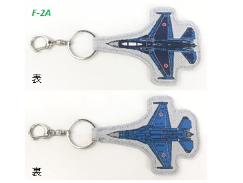 KBオリジナルアイテム ししゅうタグ 機体形 F-2A