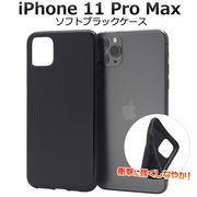 スマホケース iphone ハンドメイド デコパーツ  iPhone 11 Pro Max用マイクロドット ソフトブラックケース