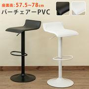バーチェア PVC 単色カラー ABK/AWH