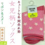 【年間売れ筋】女児 綿混 リボン&スター柄 のびのびソックス