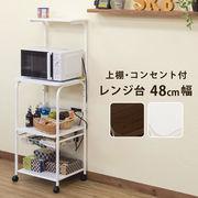 上棚コンセント付 レンジ台 WAL/WH