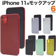商品撮影用や展示用に! iPhone 11 モックアップ(展示模造品)