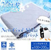 冷感 ニュークールアルファ 敷パット シングルサイズ ネイビー 約100×200cm