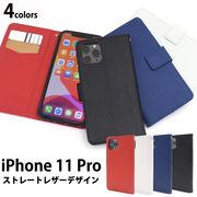 アイフォン スマホケース iphoneケース 手帳型 iPhone 11 Pro