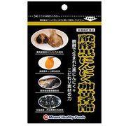 ミナミヘルシーフーズ  [サポートサプリ]醗酵黒にんにく卵黄香醋