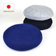 日本製フラミンゴフェルトメンズバスクベレー レディース帽子