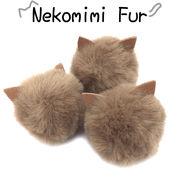 【数量限定】猫耳ファー【モカ】【1個売り】 ファー フェイクファー チャーム 猫 猫耳 【約3.5cm】
