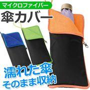 ポータブル傘カバー/折畳み傘用/超吸水素材/マイクロファイバータオル/ペットボトルホルダー/傘カバー