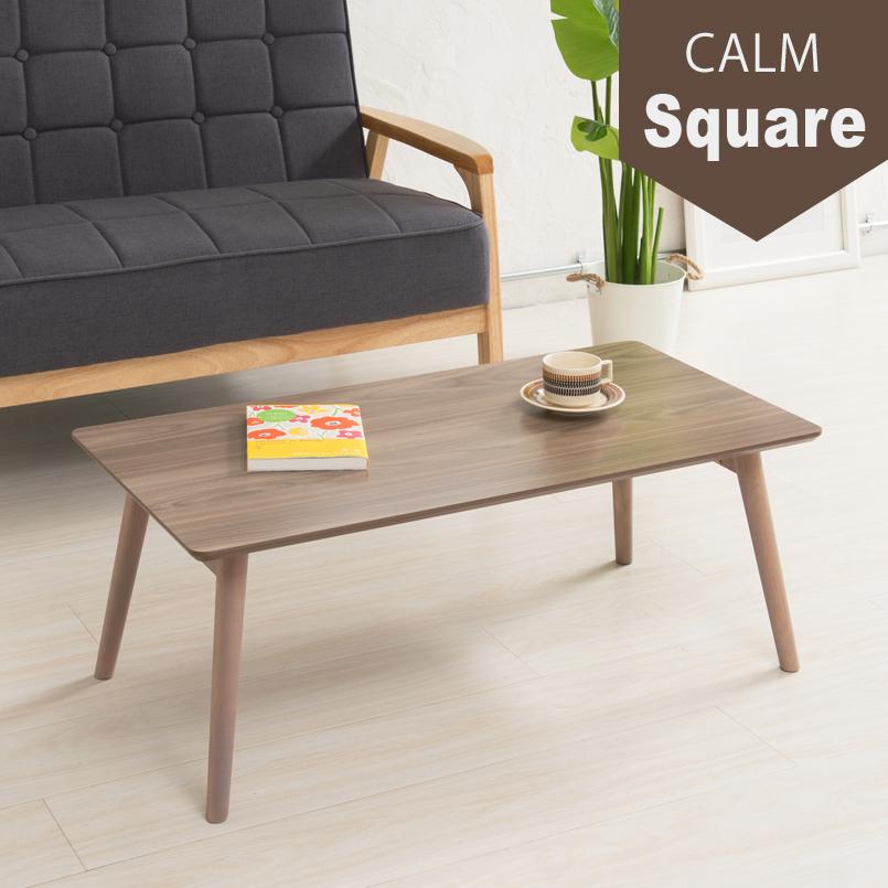 【直送可/送料無料】カームテーブル スクエア幅90cm/折りたたみ/机/つくえ/モダン/木製/ローテーブル