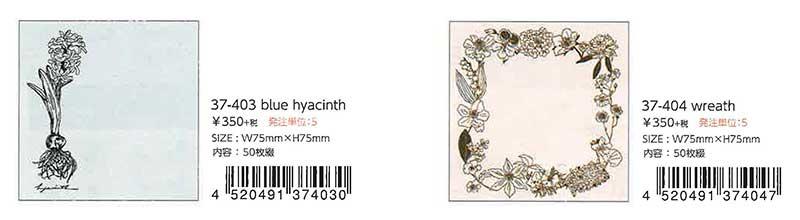 パピアプラッツ【Papier Platz】Sticky notes 付箋 HUTTE(ヒュッテ)2種