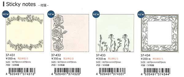 パピアプラッツ【Papier Platz】Sticky notes 付箋 HUTTE(ヒュッテ)4種 2019_10_30発売