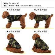 【犬服】【日本製】迷彩Tシャツ