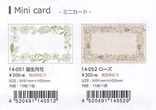 パピアプラッツ【Papier Platz】Mini card ミニカード HUTTE(ヒュッテ)2種