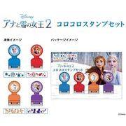 「ディズニー」アナと雪の女王2 コロコロスタンプセット