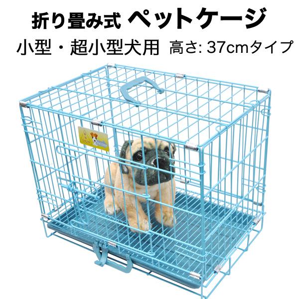 ペットケージ ペット用品 旅行 ペットと旅行 子犬 仔犬 小型犬 青ブルー 持ち運び 折りたたみ 高さ37cm