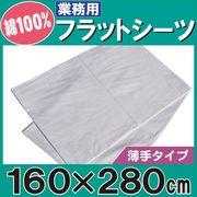 シーツ業務用綿100% フラットシーツ白 シングルワイドサイズ薄手 ホワイト160cmx280cm