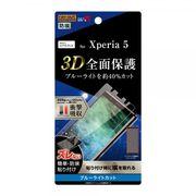 Xperia 5 フィルム TPU 光沢 フルカバー 衝撃吸収 ブルーライトカット
