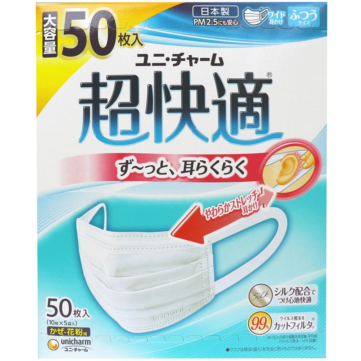 [メーカー欠品] 超快適マスク プリーツタイプ かぜ・花粉用 ふつうサイズ 50枚入